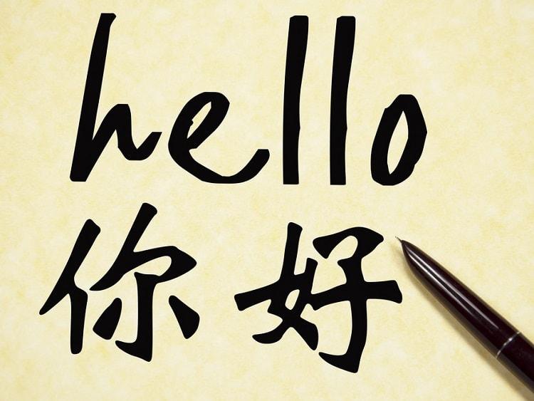 Hello Ni Hao writing
