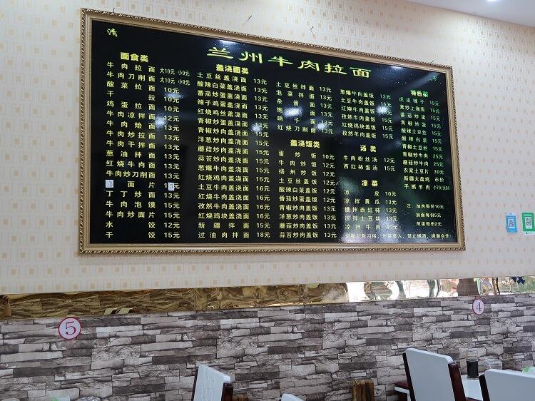Chinese restaurant menu no English